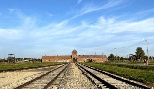 ポーランド:アウシュビッツ ~歴史と向き合う場所~