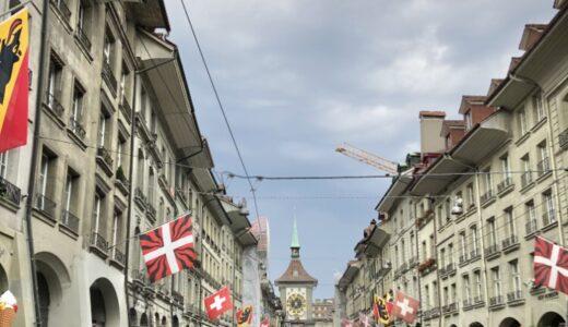 スイス:ベルン ~中世にアインシュタインを訪ねて~
