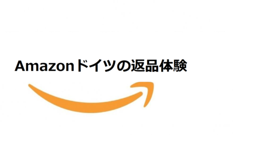 【Amazon DEで返品】UPSで梱包要らずだった