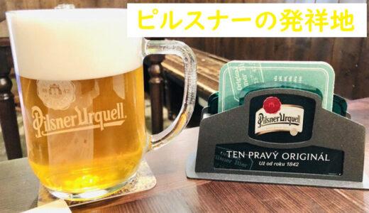 【チェコ:プルゼニ】ピルスナー発祥地 最高のビールを飲める。