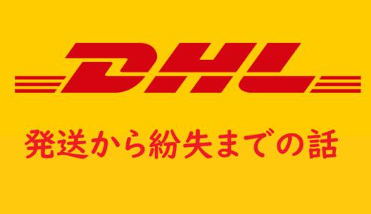 【DHLトラブル】ドイツから日本への発送と紛失の話