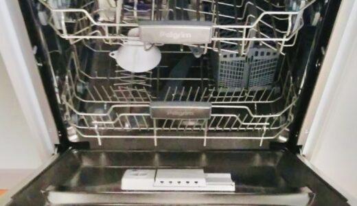 海外は食洗機(ディッシュウォッシャー)が当たり前