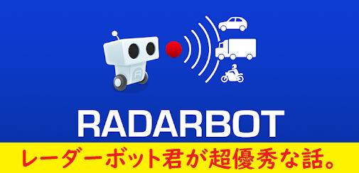 【Radarbot】スピードカメラを探知するアプリ