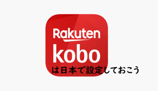【海外で楽天Kobo】日本で設定しないとエラーになる