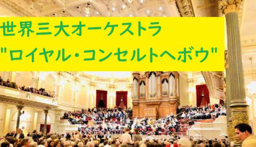 【オランダ:ロイヤル・コンセルトヘボウ管弦楽団】世界三大オーケストラを鑑賞