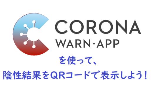 【ドイツ】コロナ陰性結果をEU Digital COVID Certificateにする方法。