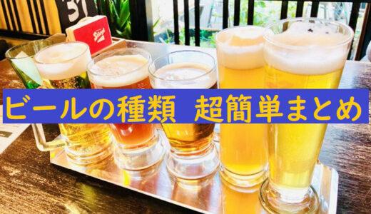 ビールの違い【図解】ラガービール・エールビール・ピルスナーなど、簡単に区別しよう