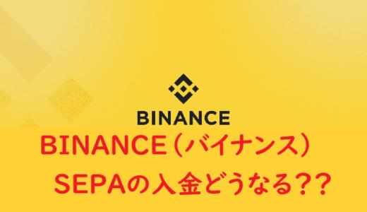 【バイナンス】SEPAが使えなくなった。どうやって入金する?