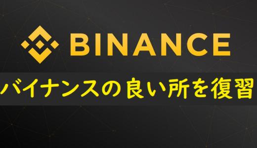 仮想通貨ブーム【バイナンス】の良い所