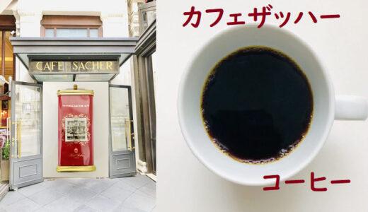 【カフェザッハー】お土産のコーヒー豆を飲んでみた