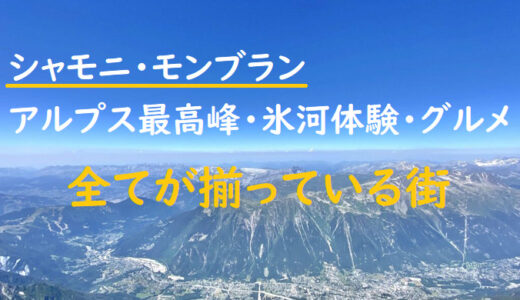 【フランス:シャモニ・モンブラン】ロープウェイで3842mへ!アルプス最高峰を拝もう