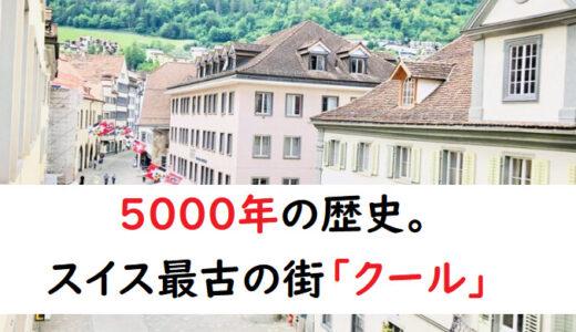 【スイス:クール】ふらっと一周できる|5000年前からあるスイス最古の街