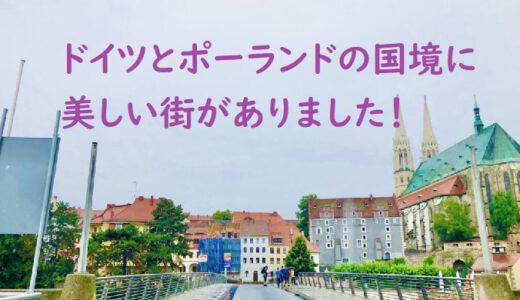 【ドイツ:ゲルリッツ】ポーランドとの国境にある美しい街