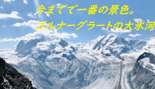 【スイス:ツェルマット】最強の展望台ゴルナーグラート