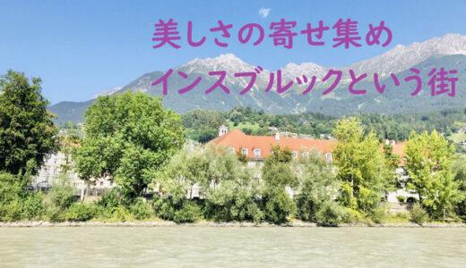 【オーストリア:インスブルック】山!街!クリスタル!