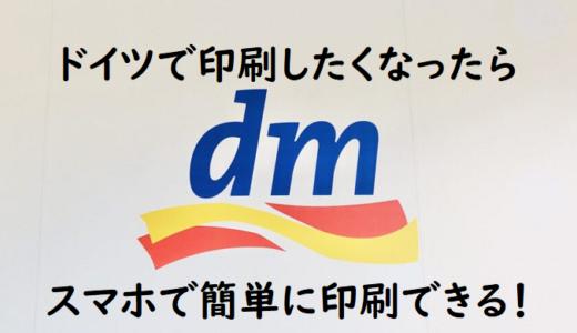 【ドイツで印刷】スマホで簡単|dmのプリンターを使って、安く瞬時に印刷する方法。