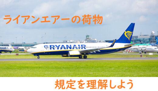【Ryanair】2021|機内持ち込みと預け入れ荷物について