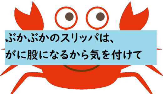 【要注意】ぶかぶかスリッパはガニ股の原因!
