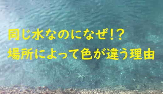 簡単に解説【水の色が違う理由】リゾートの海・北の海・湖、青かったり緑だったり。