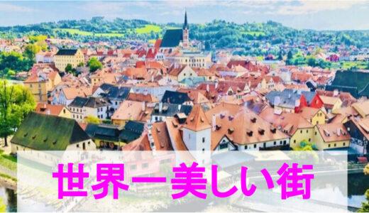 【チェコ:チェスキー・クルムロフ】世界で一番美しい街 お城x街散策xチェコ料理を観光する