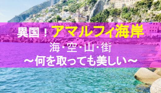 【イタリア:アマルフィ&ポジターノ】ソレントからの行き方xおすすめの観光地を紹介!