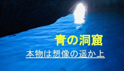 【イタリア:カプリ島】青の洞窟にナポリから日帰り|行き方&楽しみ方を写真付きで紹介!