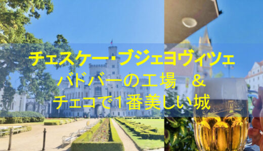 【チェコ:チェスケー・ブジェヨヴィツェ】ブドヴァイゼル・ブドヴァル醸造所とフルボカー城を観光