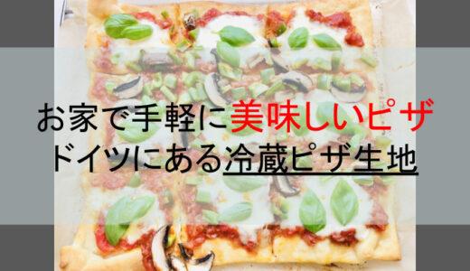 【お家でピザ】ドイツでピザ生地は何処に売っている?冷蔵コーナーで丸まっていた生地の使い方を紹介