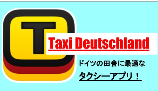 【ドイツのタクシーアプリ】小さな都市で使えるのはフリーナウでもUberでもない
