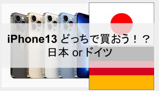 【iPhone13】日本だと4万円安い!帰国時の免税と定価の威力。一方ドイツで買う利点とは?