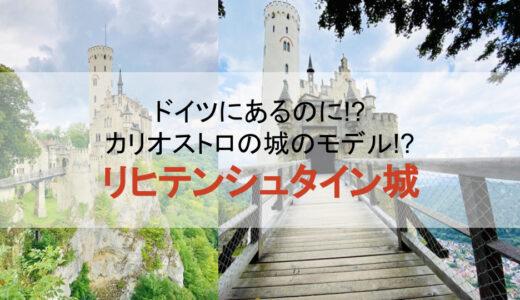 【ドイツ:リヒテンシュタイン城】名前の由来&カリオストロの城のモデル説を確認してみた