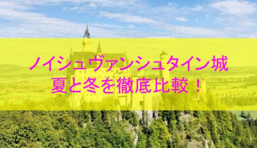 【ドイツ:ノイシュヴァンシュタイン城】夏と冬の景色、どちらが良いか比較してみた