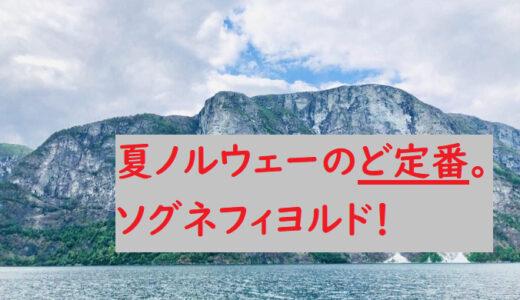 【ノルウェー:ソグネフィヨルド】ベルゲンからの日帰りルート|フィヨルド観光の大定番!