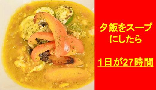 【夕飯はスープ】1日が27時間に!?ドイツ人を見習って夕飯をシンプルにした効果