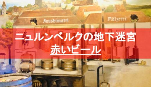 【アルトシュタットホーフ醸造所】ニュルンベルクで地下通路ツアーx赤ビールxウイスキー体験!