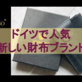 【DONBOLSO(ドンボルソ)】日本で珍しい財布ブランド|ドイツで人気のミニ財布を紹介!