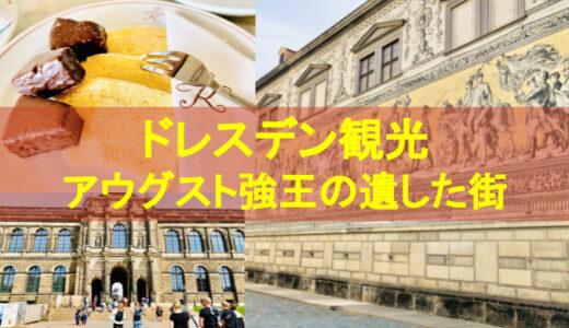 【ドイツ:ドレスデン】1日で周るべき主な観光地!宮殿&エルベ川&バウムクーヘンは逃せない