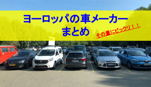 【ヨーロッパの車メーカー】グループ関係を表にまとめ|大衆車から高級車まで実は同じグループ!?