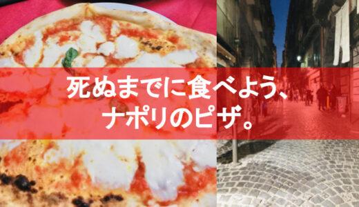 【イタリア:ナポリ】教会&ピザの街|絶対に観光すべき教会とおいしいピッツェリアを紹介!